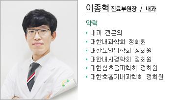 내과 진료부원장 이종혁
