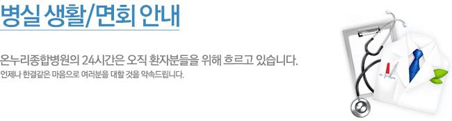 병실/면회_타이틀