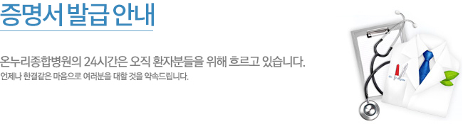 제증명 서류 안내_타이틀