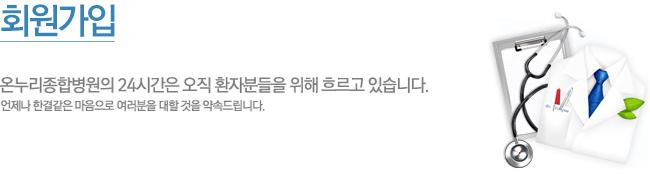 회원가입_타이틀