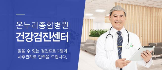 온누리종합병원_롤링이미지05