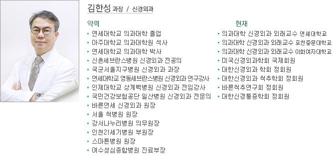 신경외과 김한성