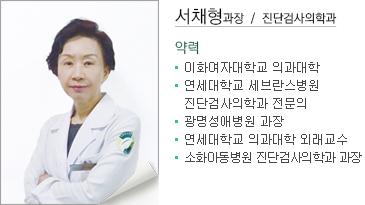 진단검사의학과 서채형