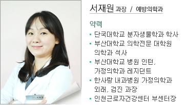 예방의학과 서재원